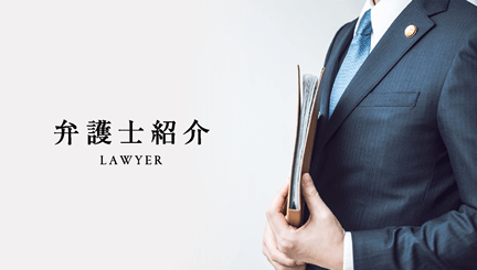 弁護士紹介 LAWYER