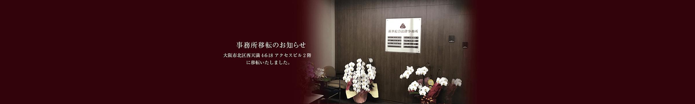 事務所移転のお知らせ:大阪市北区西天満4-6-18 アクセスビル2階に移転しました。