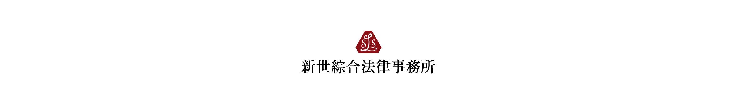 新世綜合法律事務所